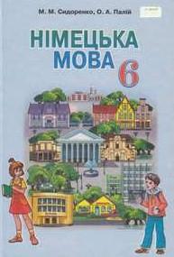 Німецька мова 6 клас. Сидоренко, Палій (2014)