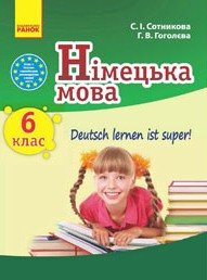 Німецька мова 6 клас. Сотникова, Гоголєва (2014) 6-й рік