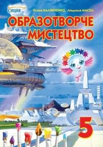 Образотворче мистецтво 5 клас. Калініченко, Масол