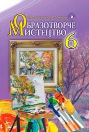 Образотворче мистецтво 6 клас. Железняк, Ламонова (2014)