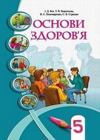 Основи здоров'я 5 клас. Бех, Воронцова, Пономаренко