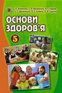 Основи здоров'я 5 клас. Бойченко, Василенко