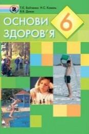 Основи здоров'я 6 клас. Бойченко, Коваль, Дивак