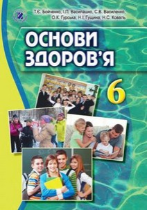 Основи здоров'я 6 клас. Бойченко, Василашко (2014)