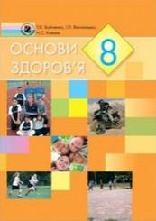 Основи здоров'я 8 клас. Бойченко, Василашко