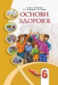 Основи здоров'я 6 клас. Бех, Воронцова (2014)