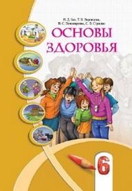 Основы здоровья 6 класс. Бех, Воронцова (2014)