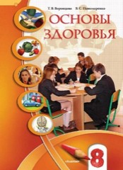 Основы здоровья 8 класс. Воронцова, Пономаренко