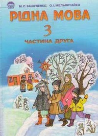 Рiдна мова 3 клас. Вашуленко, Мельничайко (часть 2)