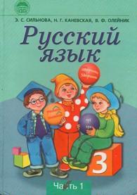 Русский язык 3 класc. Сильнова, Каневская (часть 1)