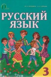 Русский язык 3 класс. Лапшина, Зорька