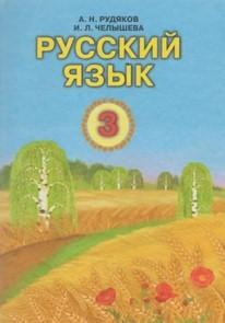 Русский язык 3 класс. Рудяков, Челышева