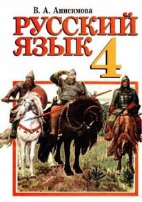 Русский язык 4 класс. Анисимова В.А.