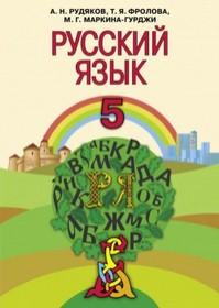 Русский язык 5 клас. Рудяков, Фролова