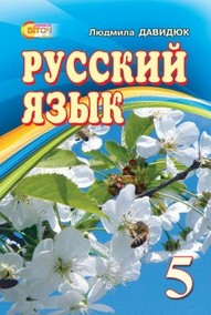 Русский язык 5 класс. Давидюк Л.В.