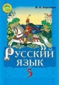 Русский язык 5 класс. Корсаков В.А.