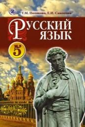 Русский язык 5 класс. Полякова, Самонова