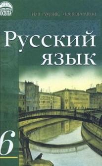 Русский язык 6 класс. Гудзик, Корсаков