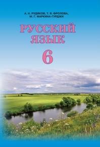 Русский язык 6 класс. Рудяков, Фролова (2014)