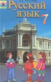 Русский язык 7 класс. Малыхина