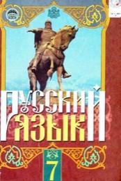 Русский язык 7 класс. Михайловская, Пашковская