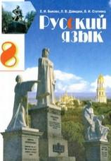Русский язык 8 класс. Быкова, Давидюк, Стативка