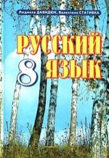 Русский язык 8 класс. Давидюк, Стативка
