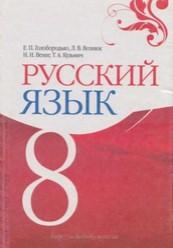 Русский язык 8 класс. Голобородько, Вознюк