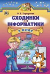 Сходинки до інформатики 3 клас. Коршунова О. В. (2014)