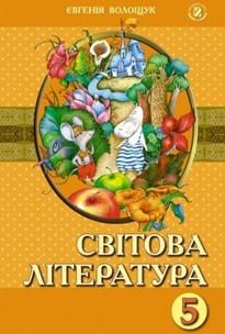 Світова література 5 клас. Волощук Е. (2013)