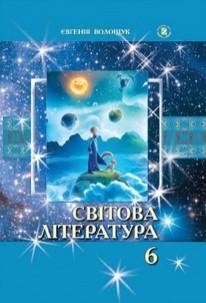 Світова література 6 клас. Волощук (2014)