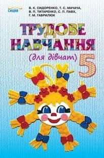Трудове навчання 5 клас. Сидоренко, Мачача (для дівчат)