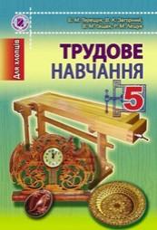 Трудове навчання 5 клас. Терещук, Загорний (2013)