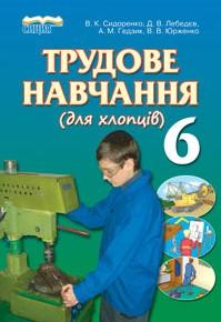 Трудове навчання 6 клас. Сидоренко, Лебедєв (2014) для хлопців