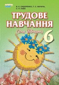 Трудове навчання 6 клас. Сидоренко, Мачача (2014) для дівчат