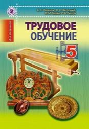 Трудовое обучение 5 класс. Терещук, Загорный (для мальчиков) 2013