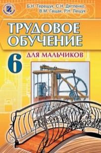 Трудовое обучение 6 класс. Терещук, Дятленко (2014) для мальчиков