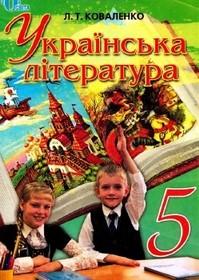 Українська література 5 клас. Коваленко Л.Т. (2013)