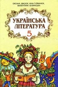 Українська література 5 класс. Івасюк, Гуйванюк