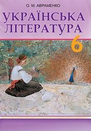 Українська література 6 клас. Авраменко О.М.