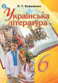 Українська література 6 клас. Коваленко Л.Т. (2014)