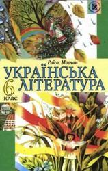 Українська література 6 клас. Мовчан Р.В.