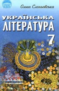 Українська література 7 клас. Слоньовська