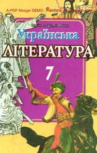 Українська література 7 клас. В. Цимбалюк