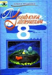 Українська література 8 клас. Міщенко О.І.