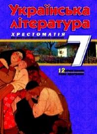 Українська література, Хрестоматія 7 клас. Паращич