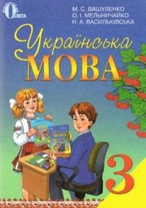 Українська мова 3 клас. Вашуленко, Мельничайко