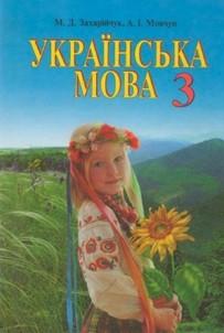 Українська мова 3 клас. Захарійчук, Мовчун