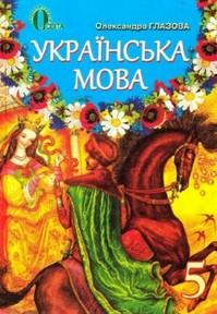 Українська мова 5 клас. Глазова О.
