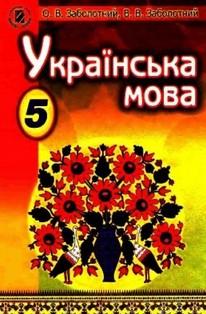 Українська мова 5 клас. Заболотний (2013)